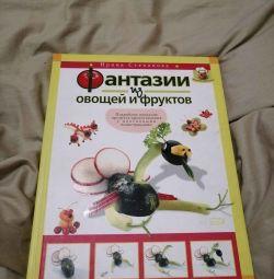 Φανταστικό βιβλίο λαχανικών και καρπών