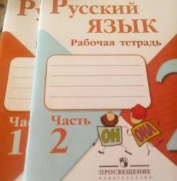 Βιβλία εργασίας για τον βαθμό 2