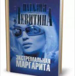 Наталія Левітіна. Екстремальна Маргарита. обмін