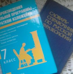 Allowance in Russian and letters.
