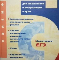 A large reference book on physics for students entering the university
