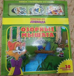 Книга детская с магнитами