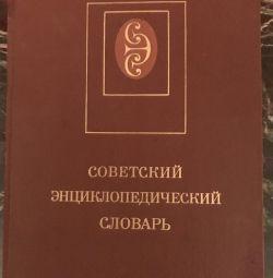 Советский энциклопедический словарь 1987 года