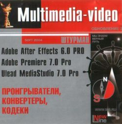 СD диск Multimedia-video ШТУРМАН SOFT 2004