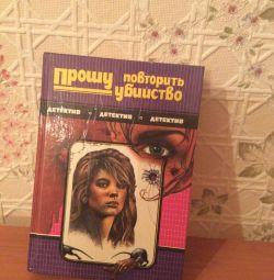 Детективні романи збірник