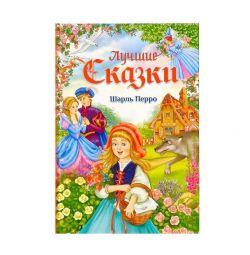 Книга в твердій палітурці «Кращі казки» Ш. Перро