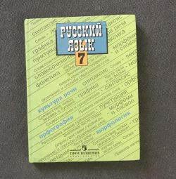Russian language 7 form