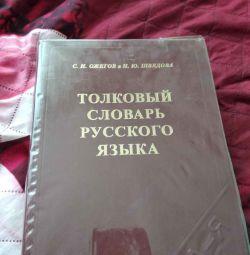 Dictionary Ozhegova