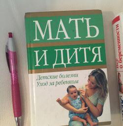 Το βιβλίο μητέρα και παιδί. Παιδική φροντίδα για ένα παιδί