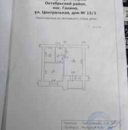 Apartment, 1 room, 32.6 m²