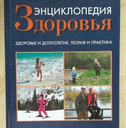 Enciclopedia de sănătate. Leonid Tel.