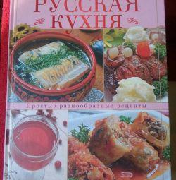 Ρωσικό βιβλίο συνταγών