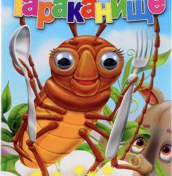 Дитяча книжка Тараканіще