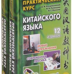 Curs de limba practică chineză în 2 tt + CD