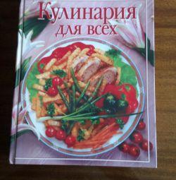 Μαγειρική για όλους