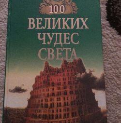 100 великих чудес