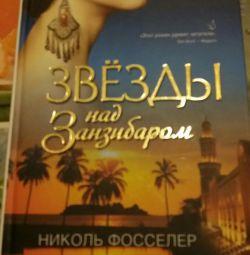 Книга, роман.💙💜💛