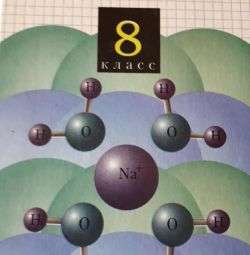 Kimya Ders Kitabı 8. Sınıf