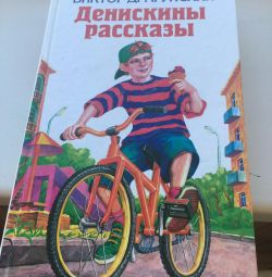 Ιστορίες του Deniskin