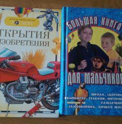 Βιβλία για αγόρια
