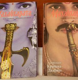 Mahabharata, în relatarea lui Krishna Dharma. ediția a două volume