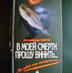 Книга Олександра Варго