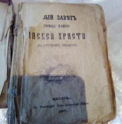 Новый Завет 1897 год