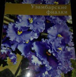 Βιβλίο για βιολέτες