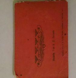 Cartea vieții și minunile anului 1917