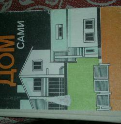 Книга строим дом сами
