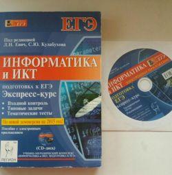 Πληροφορική και χρήση ΤΠΕ