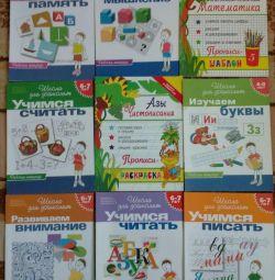 Εγχειρίδιο για παιδιά προσχολικής ηλικίας