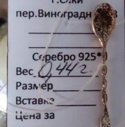 Κουτάλι zagrebushka