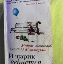 Și mingea se va întoarce ... Maria Metlitskaya