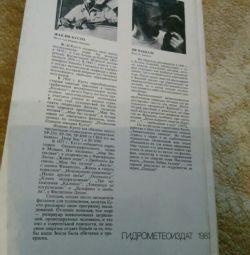 Книга 1983г.