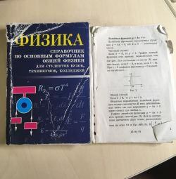 Formulas in physics and mathematics for the exam
