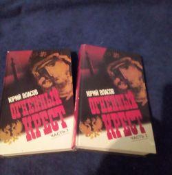 Yu.Vlasov Fire Cross 2 volume