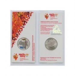 Of. suv. monedă colorată 25rub.Sochi (Torță)