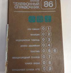 Telefon rehberi, Leningrad, 1986
