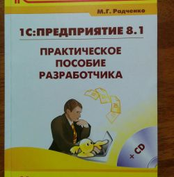 1C: Enterprise 8.1. Practical guide