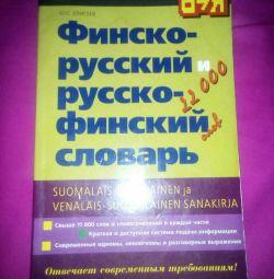 Fince sözlük