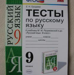 Тесты по русскому языку 8, 9 класс