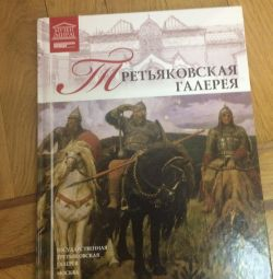 Dünya Müzeleri, Tretyakov Galerisi