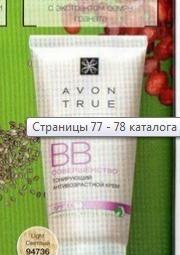 Anti-aging BB Cream Avon