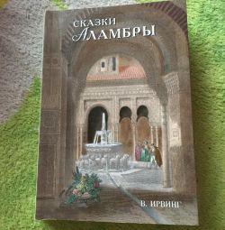 Ιστορίες του βιβλίου Alambra
