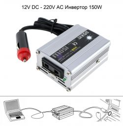 🔥 Auto Inverter 12-220V 150W for Laptop New