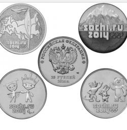 25 rubles, a set of Sochi coins in the seal.