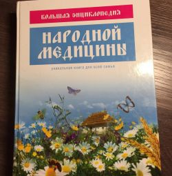 Geleneksel Tıp Ansiklopedisi, yeni