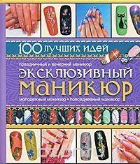 Exclusive Manicure