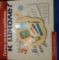Βιβλίο Το παιδί σας είναι έτοιμο για σχολείο